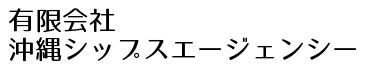 有限会社 沖縄シップスエージェンシー